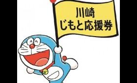 川崎じもと応援券加盟店です!
